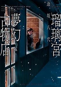 瑠璃宮夢幻古物店 5巻 表紙画像