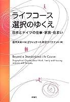 ライフコース選択のゆくえ: 日本とドイツの仕事・家族・住まい
