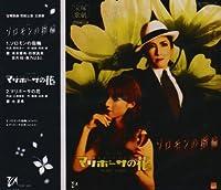 「ソロモンの指輪」「マリポーサの花」雪組大劇場公演主題歌CD