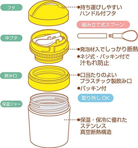 SKATER(スケーター)『超軽量コンパクト離乳食ステンレスポットしまじろう(LJFC2)』