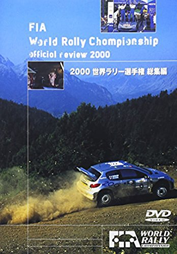 2000 世界ラリー選手権 総集編 [DVD]