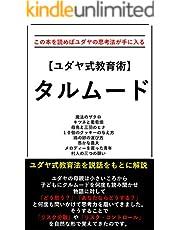 【ユダヤ式教育術】 タルムード