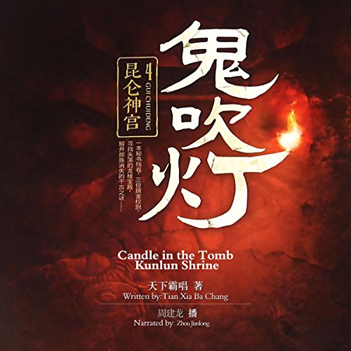 鬼吹灯 4:昆仑神宫 - 鬼吹燈 4:昆崙神宮 [Candle in the Tomb 4: Kunlun Shrine] audiobook cover art