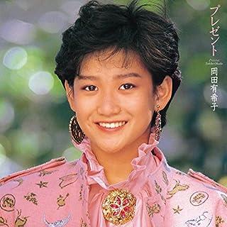 [Album] 岡田有希子 (Yukiko Okada) – アルバム未収録曲集「プレゼント」 [MP3 320 / WEB]