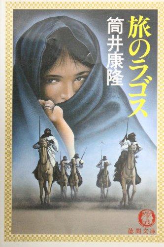旅のラゴス (徳間文庫)