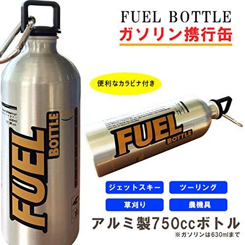 フューエルタンク ガソリン携行缶 750ml フューエルボトル