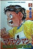 マラソンマン 5 (少年マガジンコミックス)