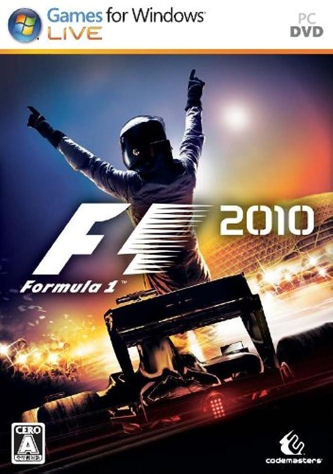 類推スカルク成果F1 2010