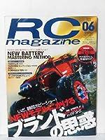 ラジコンマガジン 2009年 6月号RCマガジン