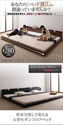 LAUTUS(ラトゥース)『連結ベッドワイドK240マットレス付(ts-040110035)』