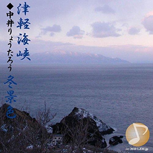 Tsugarukaikyou Fuyugeshiki