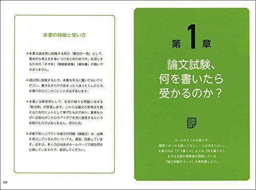 実務教育出版『公務員試験無敵の論文メソッド』