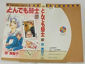 とんでも騎士 1 (マーガレットコミックス)