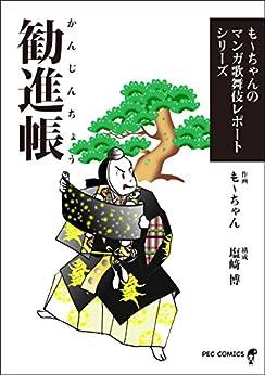 [塩崎 博, も~ちゃん]の勧進帳 も~ちゃんのマンガ歌舞伎レポートシリーズ