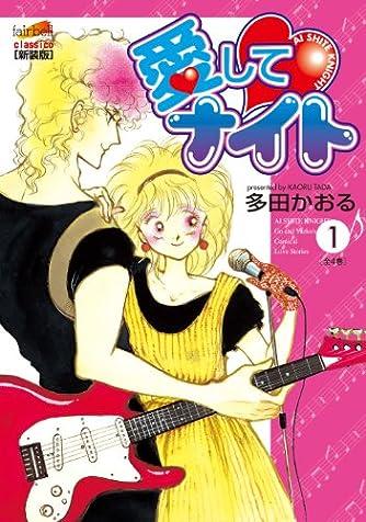 愛してナイト 1 (フェアベルコミックス CLASSICO)