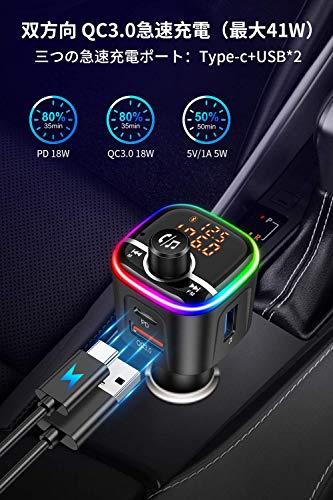 「2021最新」FMトランスミッターQC/PD3.0急速充電3台同時充電車載充電器Bluetooth5.0ハンズフリー通話3つの音楽再生モードバッテリー電圧測定取り付け不要8色変換ライトデジタル表示Siri&GoogleAssistant/スマホ/SDカード/USBメモリに対応日本語説明書12ヶ月保証技適認証済み