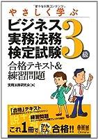 512wIwZGREL. SL200  - ビジネス実務法務検定 01