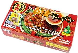 「名古屋名物」味仙 台湾ラーメン (かやく、生めん2食入り) 郭政良 監修
