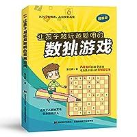 让孩子越玩越聪明的数独游戏(美英日等发达国家的数字游戏,培养孩子数学思维,让孩子做事有条不紊)