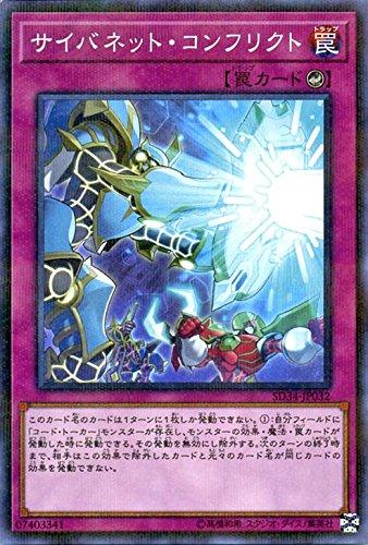 遊戯王/第10期/SD34-JP32 サイバネット・コンフリクト