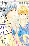 放課後、恋した。(6) (デザートコミックス)