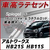 アルトワークス HB21S HB11S 「ラテラル + 車高調 お得セット 車高調整キット ローダウン ターンバックル Spiegel シュピーゲル プロスペックネオ 」