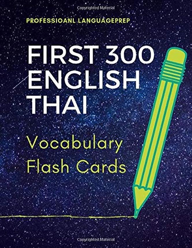 バンドル柔らかい信じるFirst 300 English Thai Vocabulary Flash Cards: Learning Full Basic Vocabulary builder with big flashcards games for beginners to advanced level, kids and adults.