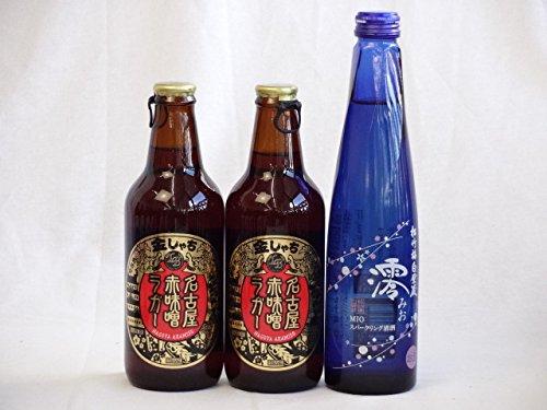 クラフトビールパーティ3本セット 名古屋赤味噌ラガー330ml×2本 日本酒スパークリング清酒(澪300ml)