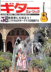 ギターミュージック 1982年5月号 特集:独習者にも役立つ!こうすればギタークラブは発展する