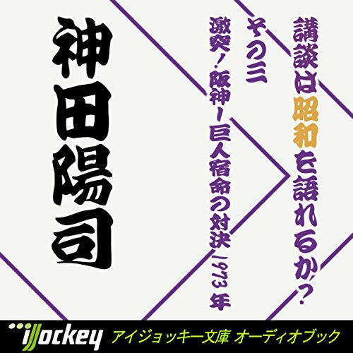 『講談は昭和を語れるか? その3 激突!阪神・巨人宿命の対決1973年』のカバーアート