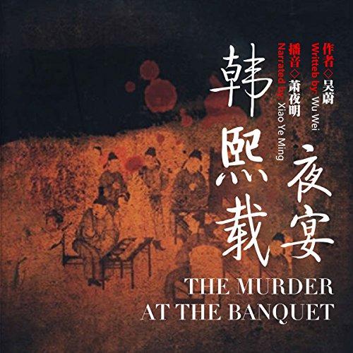 韩熙载夜宴 - 韓熙載夜宴 [The Murder at the Banquet] audiobook cover art