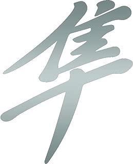 ANGDEST Hayabusa Kanji (Metallic Silver) (Set of 2) Premium Waterproof Vinyl Decal Stickers for Laptop Phone Accessory Helmet Car Window Bumper Mug Tuber Cup Door Wall Decoration