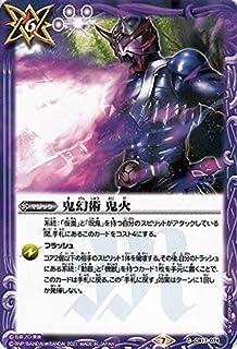 バトルスピリッツ 鬼幻術 鬼火 コモン 仮面ライダー 響鳴する剣 BS-CB17 コラボブースター マジック 紫
