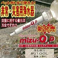 携帯用 非常・災害用浄水器 mizu-QP(K11036)