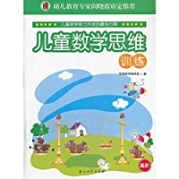 Children's Mathematical Thinking Training (Advanced)(Chinese Edition)