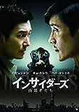 インサイダーズ/内部者たち[DVD]