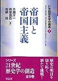 21世紀歴史学の創造4 帝国と帝国主義 (シリーズ「21世紀歴史学の創造」)