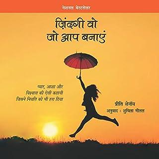 Zindagi Wo Jo Aap Banaayen [Life Is What You Make It] cover art