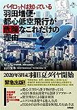 パイロットは知っている 羽田増便・都心低空飛行が危険なこれだけの理由 (合同ブックレット)