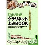 部活で吹奏楽 クラリネット上達BOOK コツがわかる本