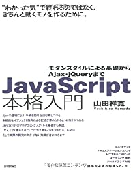 JavaScript本格入門 : モダンスタイルによる基礎からAjax・jQueryまで
