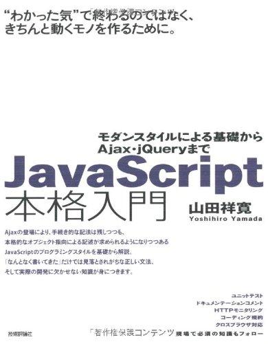 JavaScript本格入門 ~モダンスタイルによる基礎からAjax・jQueryまで