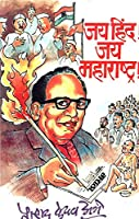 Jay Hind Jay Maharashtra