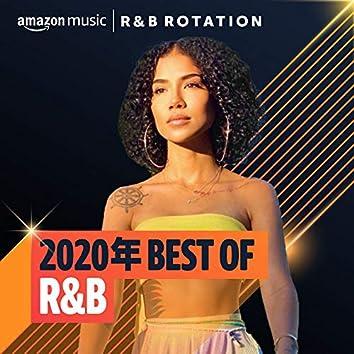 2020年 Best of R&B