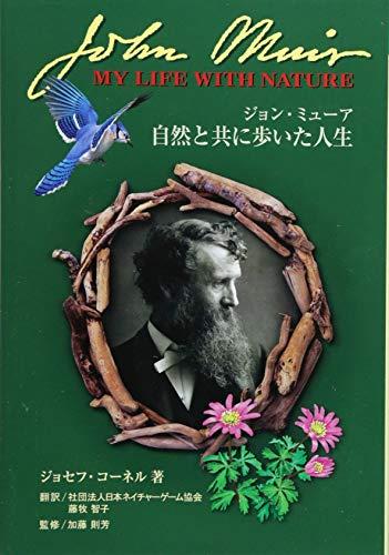 ジョン・ミューア 自然と共に歩いた人生 (NATURE GAME BOOKS―ジョセフ・コーネルネイチャーシリーズ)