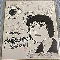 三大怪獣グルメ 加藤礼次朗 直筆サイン入り色紙