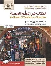 Al-Kitaab fii Ta'allum al-'Arabiyya - A Textbook for Beginning Arabic: Part One (Paperback, Third Edition, With DVD) (Arabic Edition)