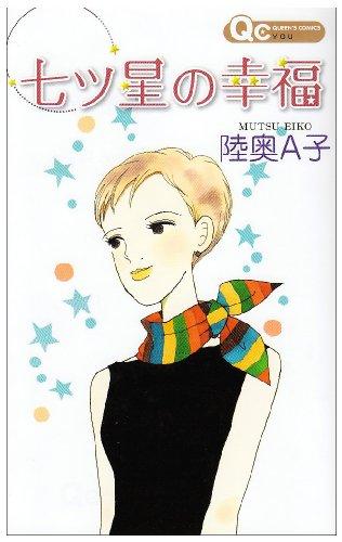 七ツ星の幸福 (クイーンズコミックス)