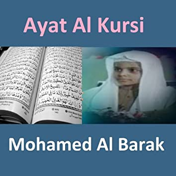 Ayat Al Kursi (Quran - Coran - Islam)