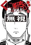くにはちぶ(10) (マガジンエッジKC)